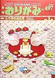 月刊おりがみ 497号(2017.1月号)―やさしさの輪をひろげる 特集:とり年のお正月