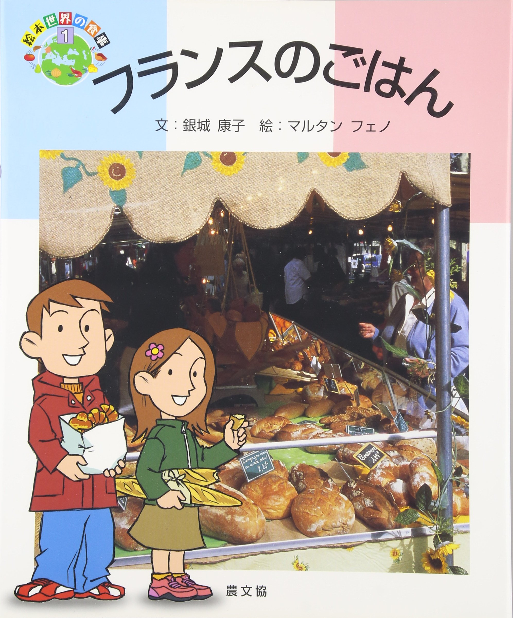 フランスのごはん (絵本 世界の食事): Yasuko GinjoÌ