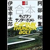 合本 キャプテンサンダーボルト (文春e-Books)