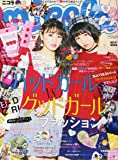 nicola(ニコラ) 2017年 11 月号 [雑誌]