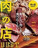 肉の店BEST 首都圏版 (ぴあMOOK)