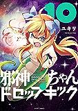 邪神ちゃんドロップキック(10) (メテオCOMICS)