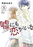 嘘にも恋がいる 5巻 (LINEコミックス)
