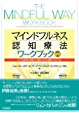 マインドフルネス認知療法ワークブック: うつと感情的苦痛から自由になる8週間プログラム