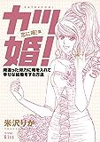 カツ婚! 恋に喝!篇 (Kissコミックス)