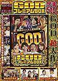 パチスロ必勝ガイドDVD GODプレミアムBOX (<DVD>)