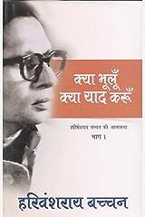 Kya Bhulu Kya Yaad Karu (Bachchan Autobiography)  (Hindi) Kindle Edition