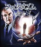 ファンタズムIV 最終版 デジタルリマスター [Blu-ray]