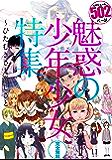 魅惑の少年少女特集~ひたむきさと激しさと (モーニングコミックス)