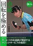 卓球 回転を極める (スポーツ極みシリーズ)