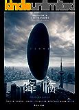 降临(又名《你一生的故事》)( 年度科幻大片,IMDb口碑爆棚) (译林幻系列)