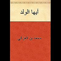 أيها الولد (Arabic Edition)