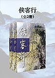 金庸作品集:侠客行(新修版)(全2册)
