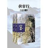 侠客行(新修版)(全2册)(国际正版)Ode to Gallantry (Licensed for International Sales) (Chinese Edition)