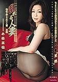 乱れる人妻 小林里穂 [DVD]