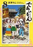 であいもん(8) (角川コミックス・エース)