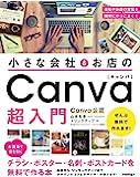 小さな会社&お店の Canva超入門 ~お洒落で目を引くチラシ・ポスター・名刺・ポストカードを無料で作る本
