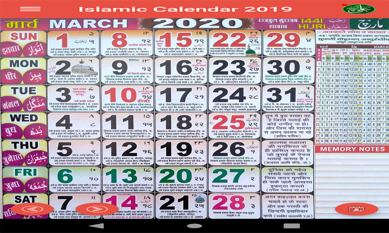 Amazon.com: Islamic Calendar 2020 (Urdu Calendar): Appstore for Android