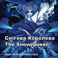 Снігова Королева. The Snow Queen. Bilingual Fairy Tale in Ukrainian and English: Dual Language Picture Book for Kids (Ukrainian - English Edition)