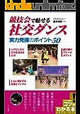 「競技会」で魅せる 社交ダンス 実力発揮のポイント50 コツがわかる本