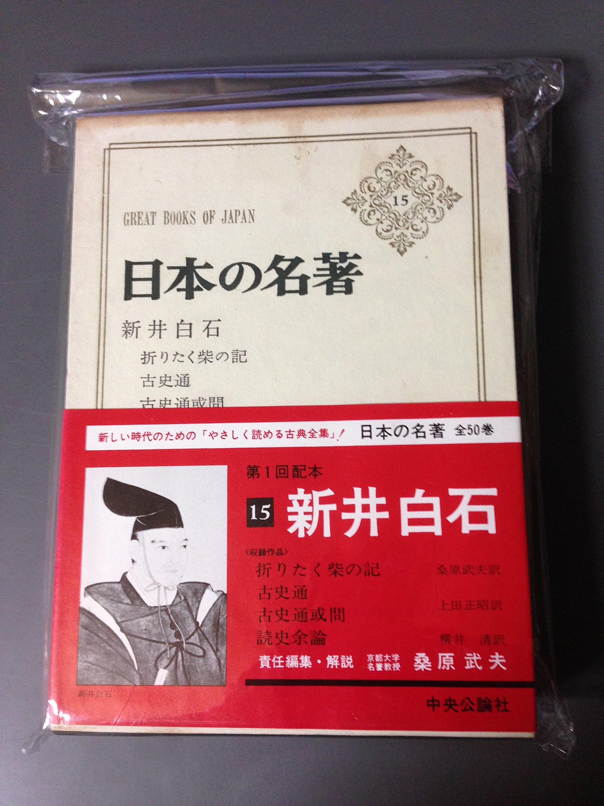 日本の名著〈15〉新井白石 (1969年) | |本 | 通販 | Amazon
