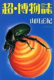 超・博物誌 (集英社文庫)