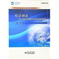 质量创新--基于质量功能展开的系统方法/卓越质量丛书