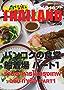月刊ワイワイタイランド No.205