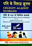 CRUELTY AGAINST HUSBAND (Mostly Cases Decided in Favour of Husband) Along with Questions & Answers On Protection of Women from Domestic Violence Act,2005