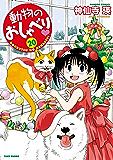 動物のおしゃべり (20) (バンブーコミックス 4コマセレクション)