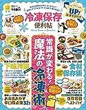 【便利帖シリーズ030】冷凍保存の便利帖 (晋遊舎ムック)