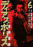 ディアスポリス-異邦警察-(6) (モーニングコミックス)