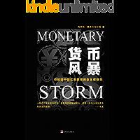 货币风暴(系统阐述人民币近十年的汇率问题与升值歧途)