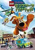LEGO(R)スクービー・ドゥー:モンスターズ・ハリウッド [DVD]