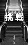 挑戦: 自分の人生を歩くための (暮らし)