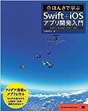 ほんきで学ぶSwift+iOSアプリ開発入門 Swift2,Xcode7,iOS9対応