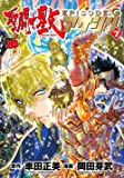 聖闘士星矢EPISODE.Gアサシン 7 (チャンピオンREDコミックス)