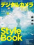 デジタルカメラマガジン2017年4月号