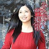 みちのく望郷歌(DVD付)