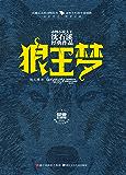 狼王梦(荣誉珍藏版)(动物小说大王沈石溪经典作品)(震撼心灵的动物传奇,永恒不朽的生命颂歌!)
