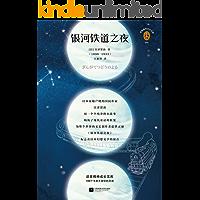 银河铁道之夜 (读客精神成长文库。日本动画传奇吉卜力的灵感来源)