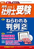 【CD-ROM付】月刊社労士受験2019年1月号