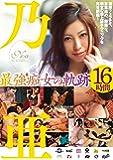 最強痴女の軌跡16時間 乃亜 ROOKIE [DVD]