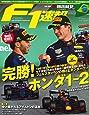 F1速報 2019年 12/5号 第20戦 ブラジル GP 【付録】 クリアファイル