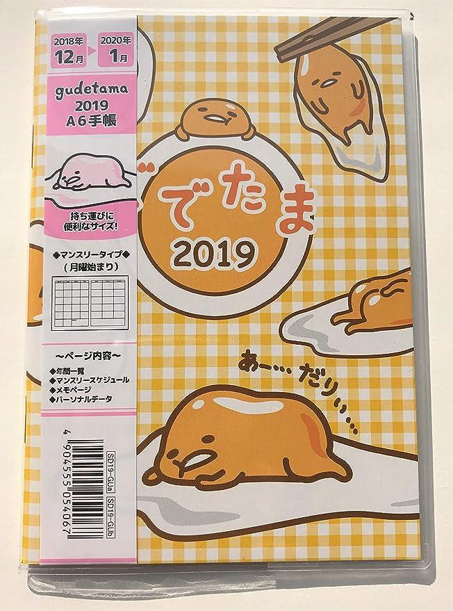 Amazon.com : Sanrio Gudetama Japanese Schedule Calender ...