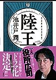 陸王 (集英社文芸単行本)