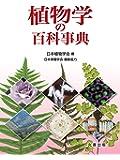 植物学の百科事典