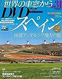 世界の車窓からDVDブック NO.31 スペイン (朝日ビジュアルシリーズ)