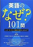 英語のなぜ?101問 ~なぜ 「完了形」が継続の意味になるの?~
