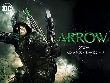 アロー(Arrow) シーズン6 | マクベスのドラマまとめ